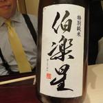 銀座 喰い切りひら山 - 最初のお酒