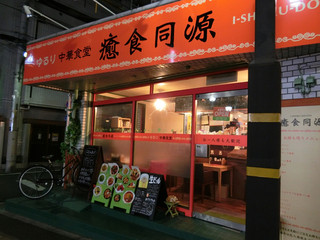 ゆるり 中華食堂 癒食同源