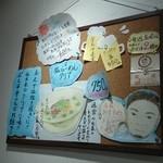 塩麺独歩相棒 - 壁のメニュー