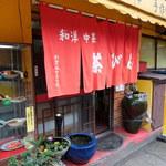 和洋中華 茶びん - 店入口