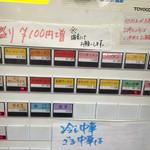 31038640 - 【2014年9月追加】券売機