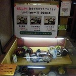 佳倉 - 店頭の商品ディスプレイ