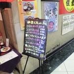 佳倉 - 店頭の立看板
