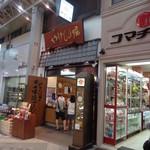 やげん堀 新仲見世本店 - 2012' 9/12 やげん堀