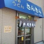 手打ち 武蔵野うどん さんきん - 数席程度のカウンターだけのお店です