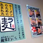まるいち - 「まるいち」ラーメン専用福岡県産「ラー麦」を使用