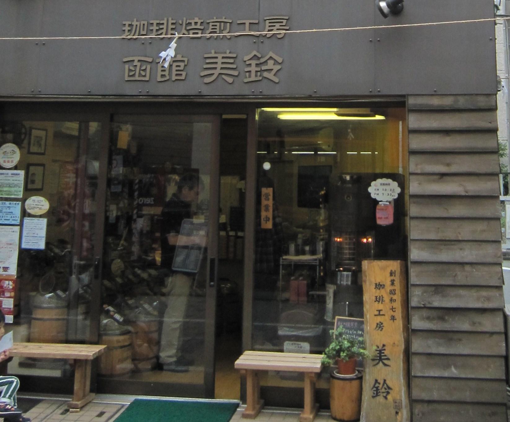 函館美鈴 浜田山店