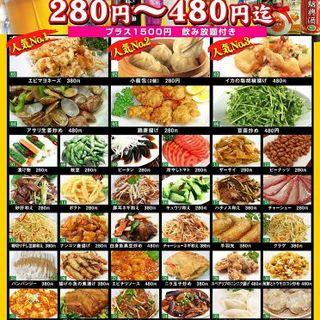 全42品の四川料理を中心とした小皿料理