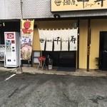 麺屋・千寿 - お店の玄関