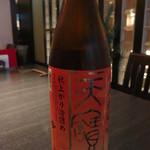 酒菜竹のした - 天宝一秋上がり。とっくり小1200円