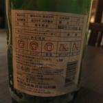 酒菜竹のした -