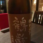酒菜竹のした - 鶴齢特別純米ひやおろし。とっくり小1340円