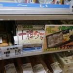 嵐山パーキングエリア(上り)スナックコーナー -