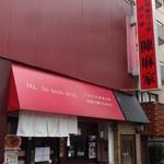 陳麻家 - 権之助坂の下の方に赤い看板