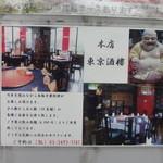 陳麻家 - 本店 東京酒樓