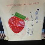 31057890 - 東京ばな奈の袋です。