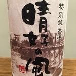 炭焼 emma - 晴好の風 特別純米