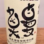炭焼 emma - 西の関 鰻 手造り純米