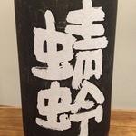 炭焼 emma - 蜻蛉 特別純米無濾過生酒