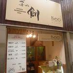 餃子の創 - 餃子の創(SOU) 東山店(湊川)