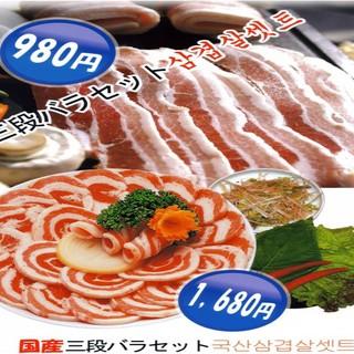 サムギョプサル(豚三段バラ肉の鉄板焼きセット)