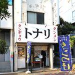 トナリ - 東京メトロ東陽町駅、木場駅のほぼ中間。永代通りにある東陽町本店。