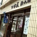 Tsuzumiyumotoen - お店外観