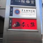 FLOWER SINCE2014 -