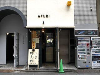 AFURI 恵比寿 - 2011年9月に3号店目としてオープンした恵比寿店。
