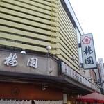 梅園 - 店舗は浅草寺の近く~お客さんで賑わってるょ~♬