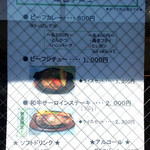 31072008 - 店頭のメニュー その1
