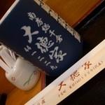 31075908 - 広末涼子さんも 来店したという 大徳家