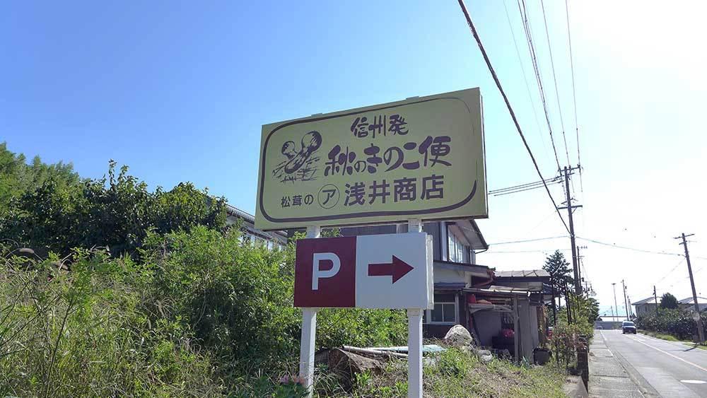 浅井商店 name=