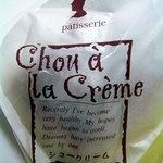 菓匠 中円坊 - そして、もう1つ買っていました。とろりんパイです。これは、後日食べましたよ。