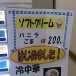 31080702 - ソフトクリーム バニラ、ごま 各¥200
