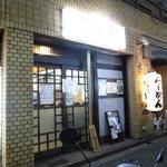麺屋壱の介 -