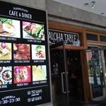 アロハテーブル - 『ALOHA TABLE waikiki kyobashi』さんの店舗入口~♪(^o^)丿