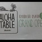 アロハテーブル - 今年の4月11日に、オープンした『ALOHA TABLE waikiki kyobashi』さん~♪(^o^)丿
