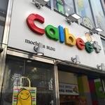 カルビープラス - 竹下通り店