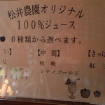 松井農園 -