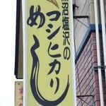 食堂関山 - 魚沼塩沢のコシヒカリ めし 関山