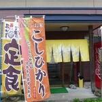 食堂関山 -