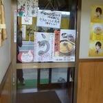 食堂関山 - 小野塚彩那須さん応援の幟