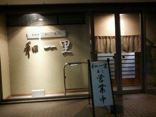 和一里 - 店の入り口