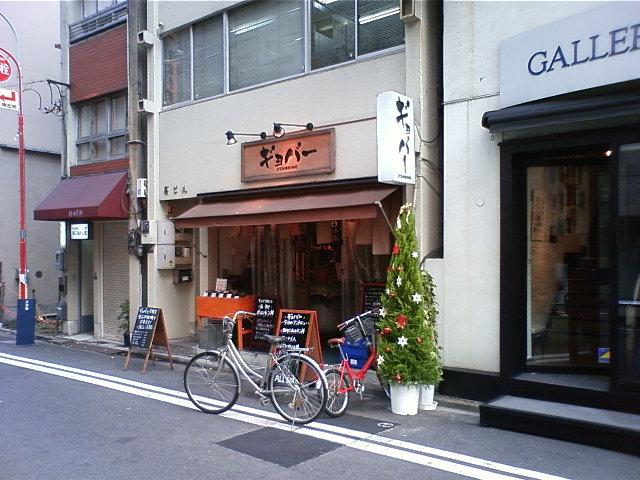 ギョバー 京橋店