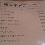Chuugokuyataijuuhachiban - 2014/9 新ランチメニュー