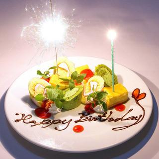 誕生日・記念日のサプライズをお手伝いします!!