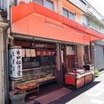 出水松月堂 - 出水松月堂 2014/9/30