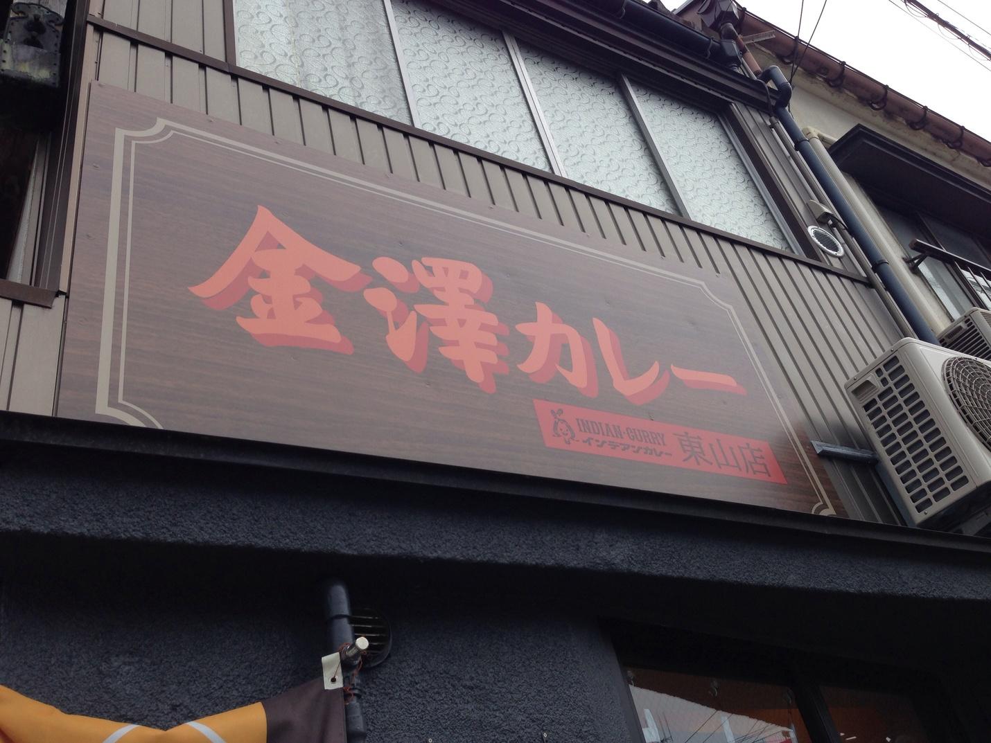 インデアンカレー 東山店