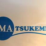 UMA TSUKEMEN -